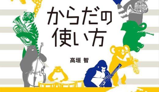 【書籍紹介】パワーアップ吹奏楽!からだの使い方